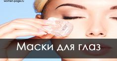 Как подтянуть веки и кожу вокруг глаз без операций!   Женская страничка