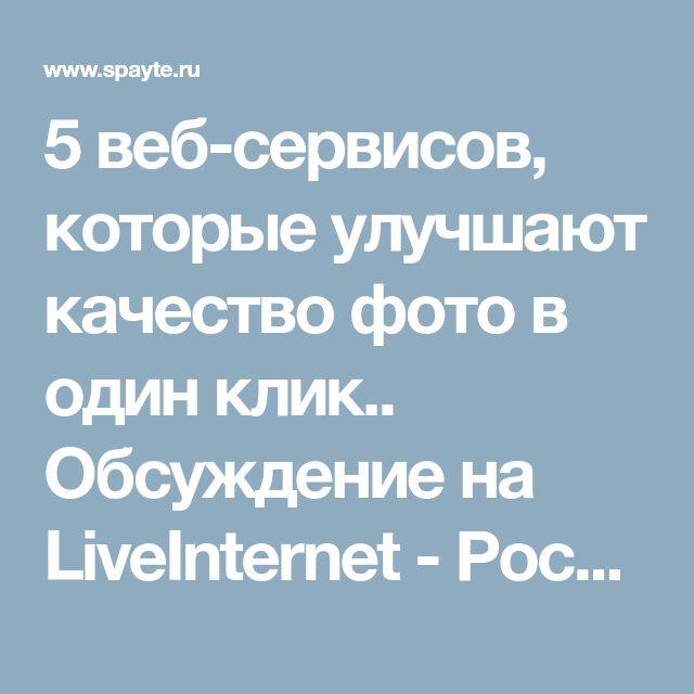 5 веб-сервисов, которые улучшают качество фото в один клик.. Обсуждение на LiveInternet - Российский Сервис Онлайн-Дневников