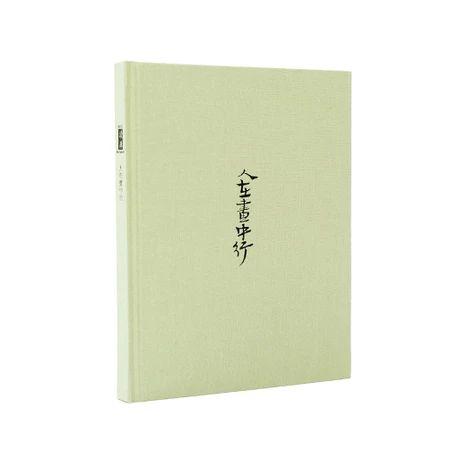 读库特制《人在画中行》丰子恺彩色水墨画 日记本/记事本子 包邮