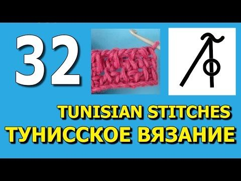 Tunisian crochet lesson 32 - (Russian with English subtitles... Deb)