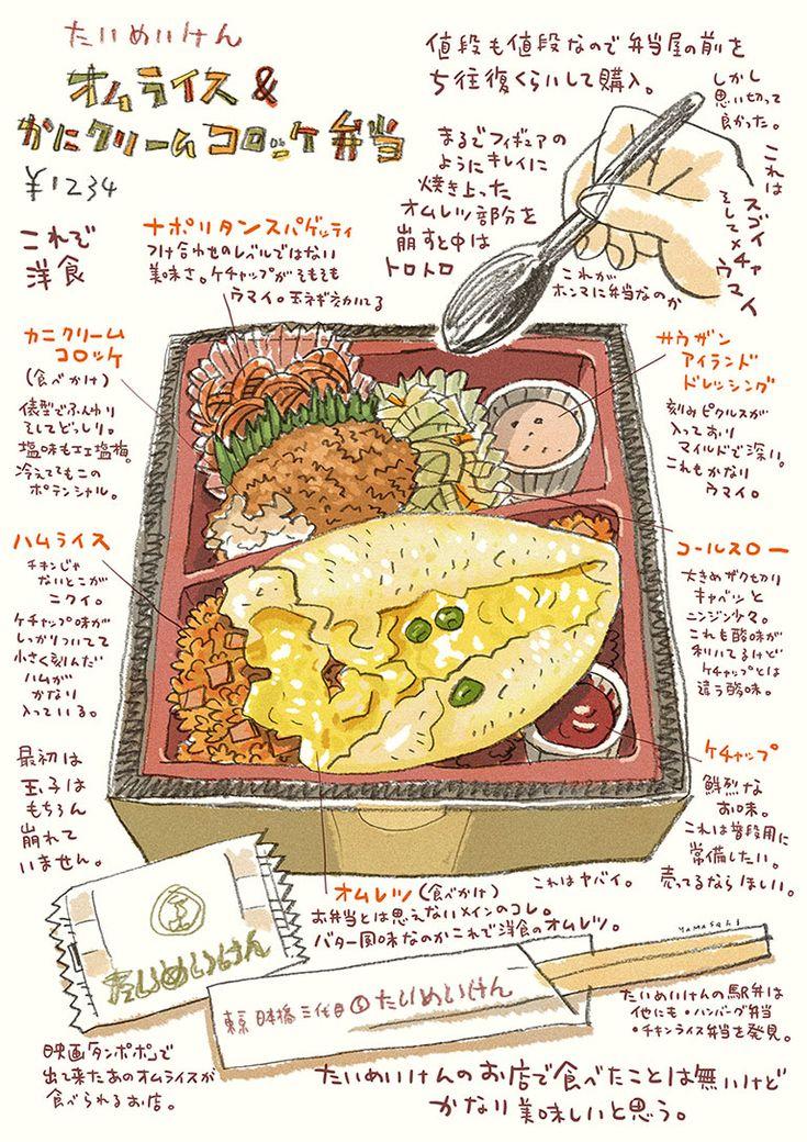 たいめいけん「オムライス&かにクリームコロッケ弁当」の画像:週間山崎絵日和