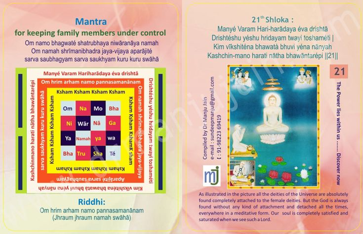 """""""#Mantra For Keeping family members under control""""  For more mantra visit @ http://www.drmanjujain.com"""