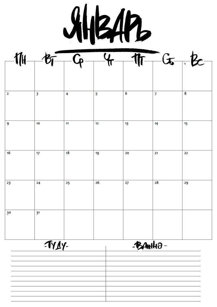 Free Printable  календарь-планер на январь 2017 года. desing by AlyaMSK   #paint #sketch #artwork #lettering #handlettering #typography #brushlettering #drawing #календарь #ноябрь #printable #planner #free #планнер