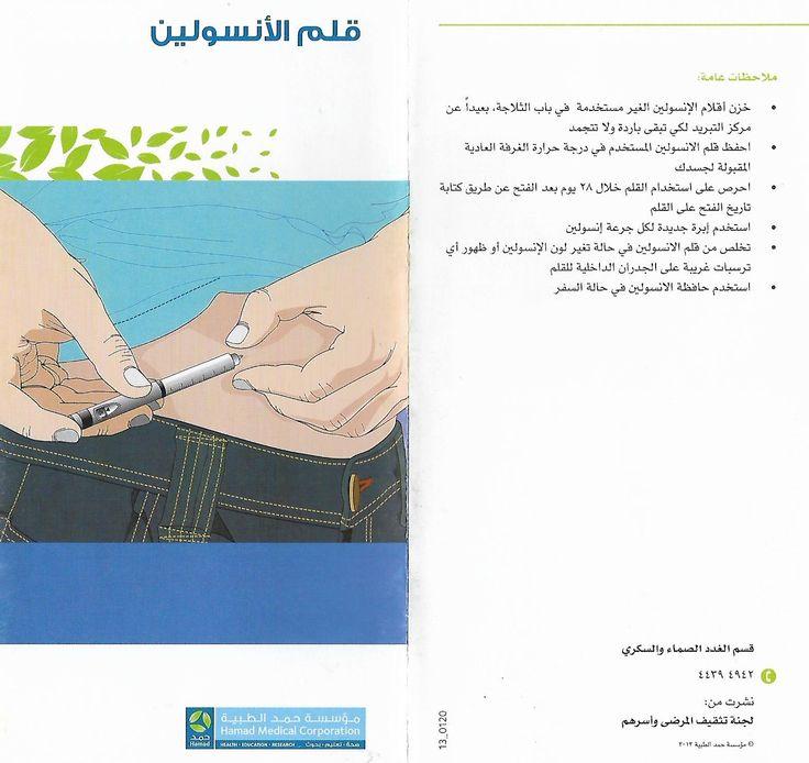 Insulin Pen 1 Health Insulin
