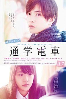 Watch online and Download free Tsuugaku Series Tsuugaku Densha - 通学シリーズ 通学電車 - English subtitles - HDFree Japanese Movie 2015. Genre: Romance;School;Youth