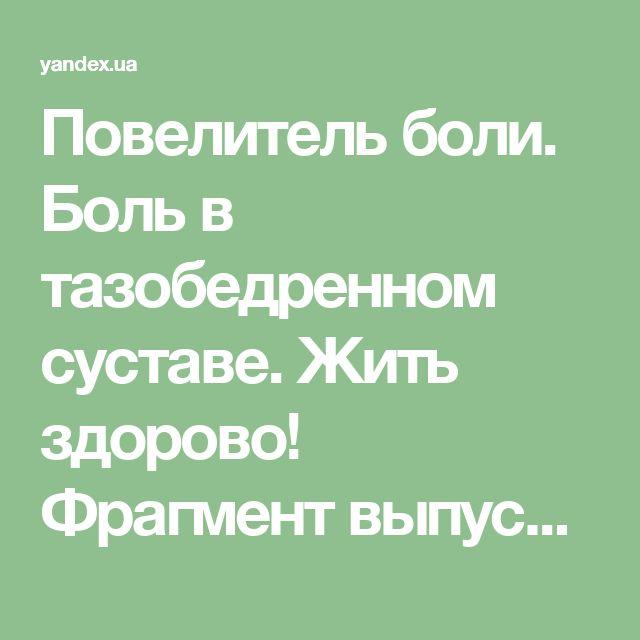 Повелитель боли. Боль в тазобедренном суставе. Жить здорово! Фрагмент выпуска от... — Яндекс.Видео
