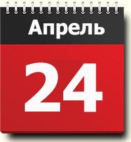 24 апреля: праздник, народные приметы, традиции, православный календарь, именинники, события в истории - http://to-name.ru/primeti/04/24.htm