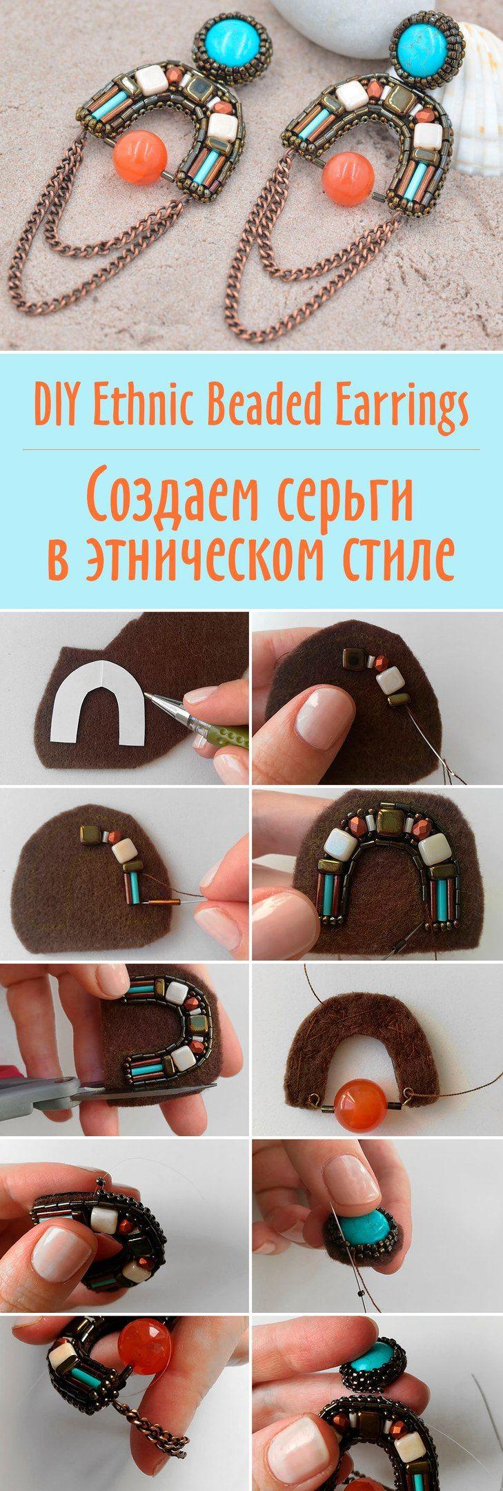 DIY Ethnic Beaded Earrings | Создаем серьги в этническом стиле