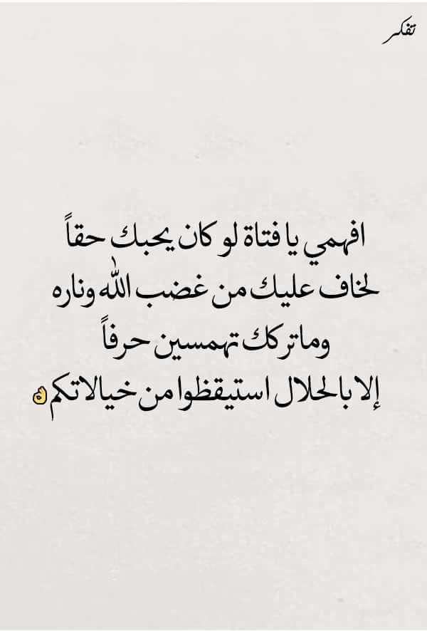 Pin By صورة و كلمة On همسات أنثى Life Quotes Arabic Words Words