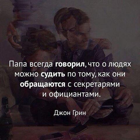 ДЖОН ГРИН