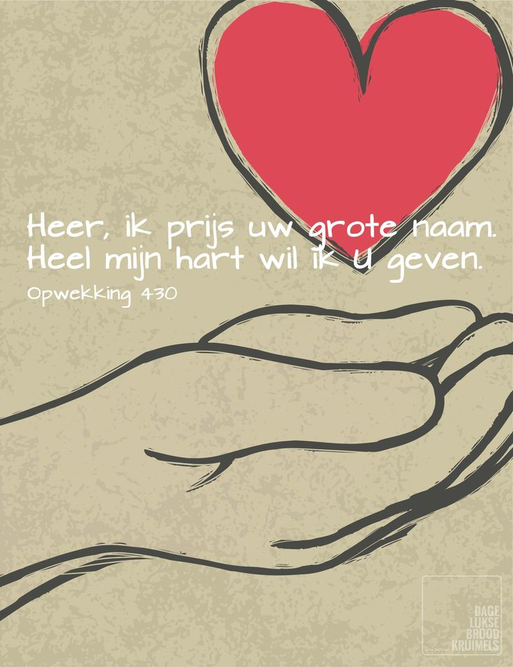 Heer, ik prijs uw grote naam. Heel mijn hart wil ik U geven. Opwekking 430 http://www.dagelijksebroodkruimels.nl/quotes-christelijke-muziek/opwekking-430/