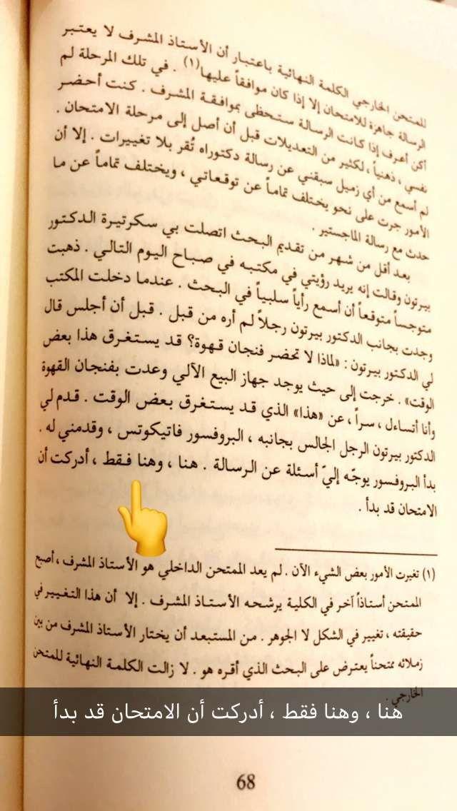 Pin By Nada Ayed ندى On إقتباسات كتب