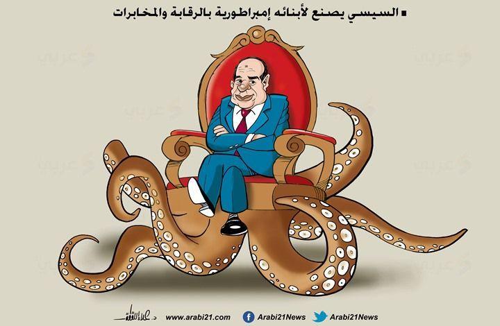 إمبراطورية الرقابة والمخابرات Caricature