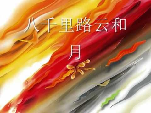 another famous traditional Chinese music