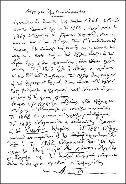 Η αυτόγραφη βιογραφία του Παπαδιαμάντη