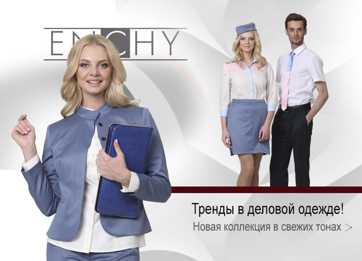 Корпоративная одежда от ENCHY: пошив, разработка, изготовление на заказ в Санкт-Петербурге и Москве