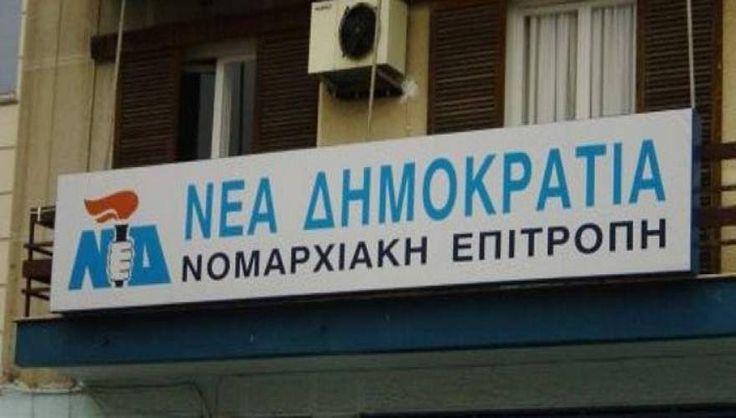 ΝΔ: Οι νέοι πρόεδροι των ΝΟΔΕ στη Θεσσαλονίκη