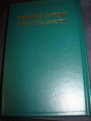 Bilingual Hebrew - Spanish New Testament / El Nuevo Testamento En Hebreo Y Espanol / 2006