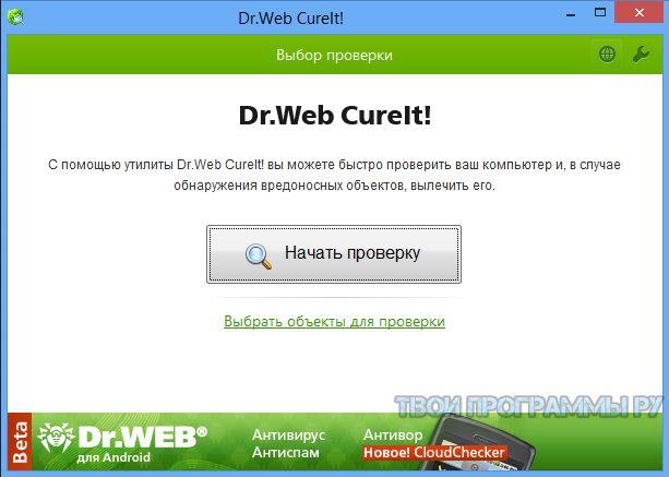 #Dr.Web CureIt! – бесплатная утилита от известного Dr.Web, которая сканирует систему компьютера на вирусы и лечит либо чистит зараженные файлы. https://tvoiprogrammy.ru/dr-web-cureit/