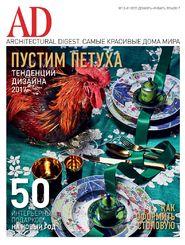 Квадратный дом в Шатуре, как оформить кухню и прошедший день рождения Рема Колхаса - Почта Mail.Ru