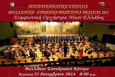 Η Ευρωπαϊκή Πρωτεύουσα Νεολαίας 2014, η Συμφωνική Ορχήστρα Νέων Ελλάδος Σ.Ο.Ν.Ε. και η Εταιρεία Παραγωγής της, Unplugged Studio,Θα πραγματοποιήσουν τηνΧριστουγεννιάτικη συναυλία της πόλης, όπου θα λάβει χώρα στο Βελλίδειο Συνεδριακό Κέντρο (Ι.Βελλίδης),την Κυριακή 21 Δεκεμβρίου και ώρα 8:00μ.μ. υπό την διεύθυνση του Βαγγέλη Αραμπατζή.