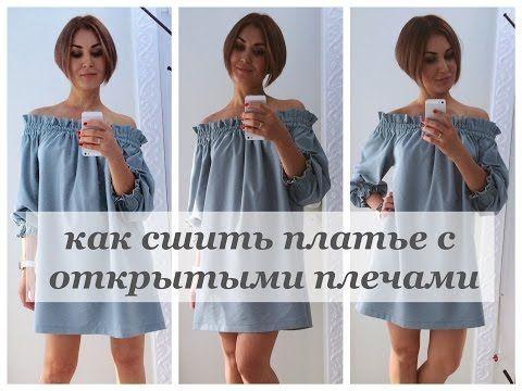 Летнее платье ♥ МК ♥ Off-shoulder summer dress ♥ DIY - YouTube