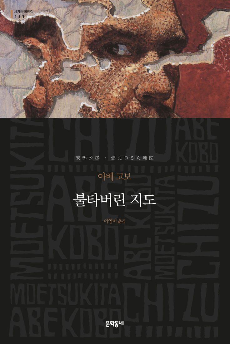 불타버린 지도 / 아베 고보 燃えつきた地圖 / 安部公房  book design, cover design