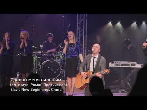 ▶ Сделай меня сильным (LIVE) - Slavic New Beginnings Church - YouTube
