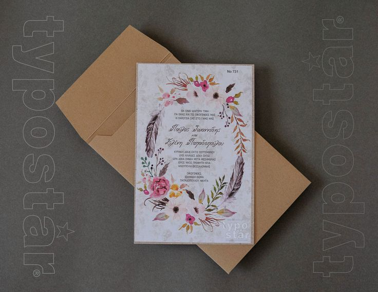 Προσκλητήριο γάμου typostar κωδ. 7310