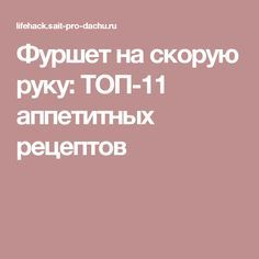 Фуршет на скорую руку: ТОП-11 аппетитных рецептов