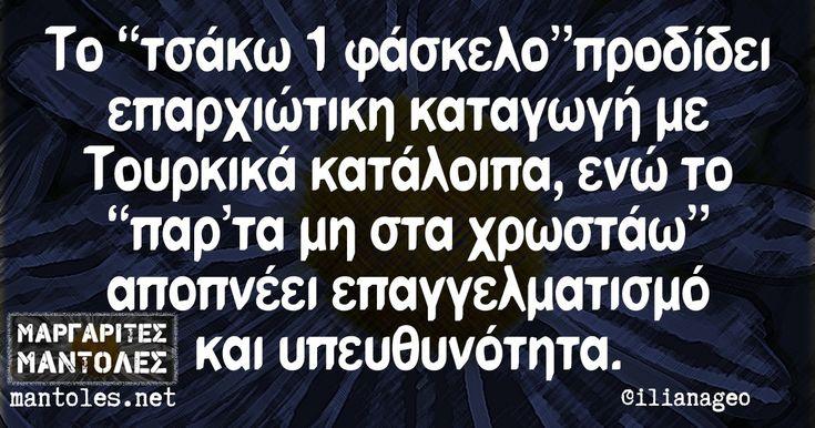 Το «τσάκω 1 φάσκελο» προδίδει επαρχιώτικη καταγωγή με Τουρκικά κατάλοιπα ενώ το «παρ'τα μη στα χρωστάω» αποπνέει επαγγεματισμό και υπευθυνότητα. mantoles.net
