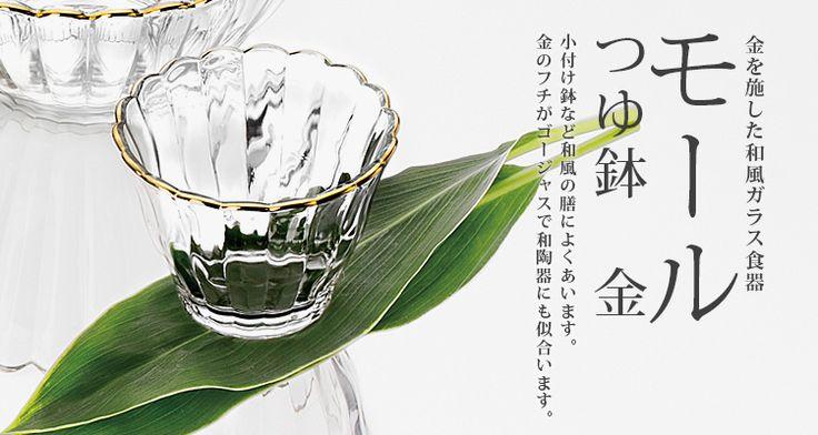 ガラス食器 / モール つゆ鉢 金