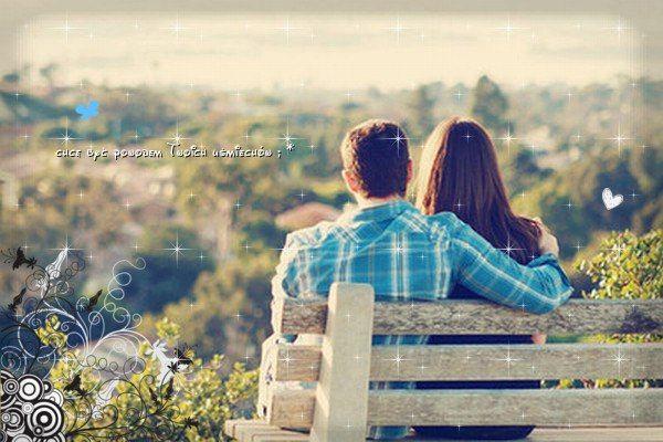 Любить — это означает смотреть не друг на друга, а вместе, в одном направлении. | фразы, афоризмы, цитаты