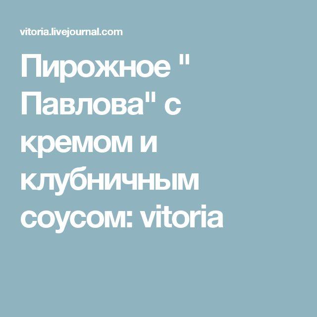 """Пирожное """" Павлова"""" с кремом и клубничным соусом: vitoria"""