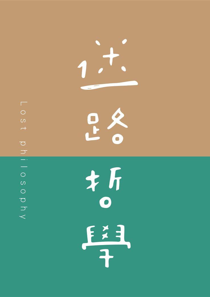 Chinese typography design-迷路哲學