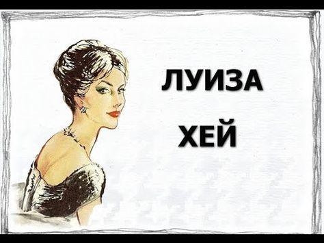 Луиза Хей Исцели свою жизнь 7 гл. видео аудиокнига аффирмации Луизы Хей слушать - YouTube