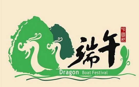 Dragon Boat Festival (Duan Wu Jie)