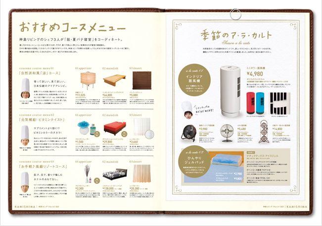 神島リビング エディトリアル | 石川県金沢市のデザインチーム「ヴォイス」 ホームページ作成やCMの企画制作をはじめNPOタテマチ大学を運営