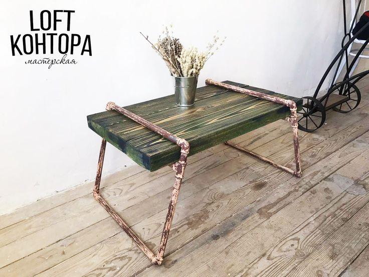 Состаренный журнальный столик. Под заказ в Самаре