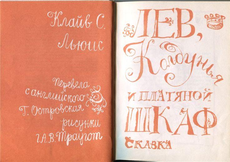 """kidpix: К.С. Льюис. """"Лев, колдунья и платяной шкаф"""". Рисунки Г.А.В. Траугот"""