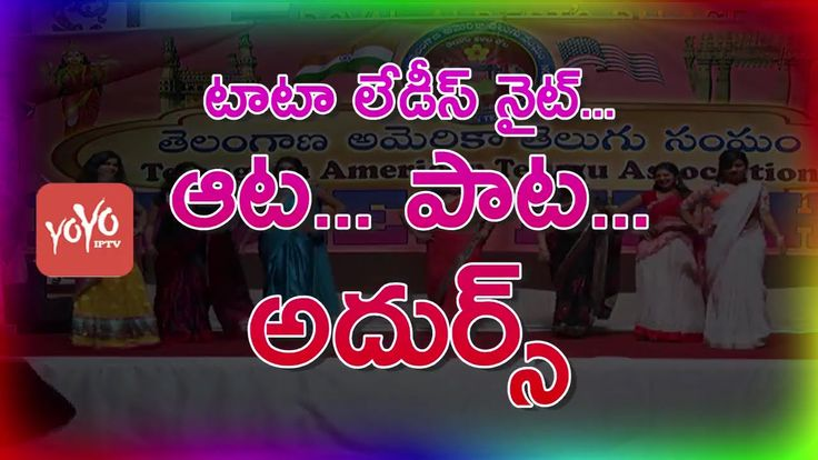 Telangana American Telugu Association (TATA) Ladies Night | New Jersey |...