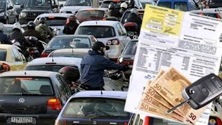 Από 100-250 ευρώ το κλιμακωτό πρόστιμο για τα ανασφάλιστα οχήματα