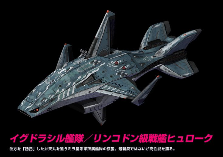 pirate spaceship | StarChild:劇場版 モーレツ宇宙海賊 ABYSS OF HYPERSPACE -亜 ...