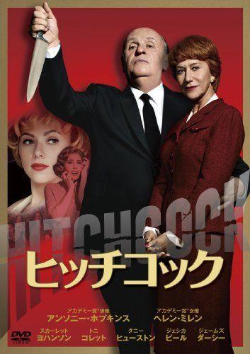 アンソニー・ホプキンスとヘレン・ミレン共演の「ヒッチコック」