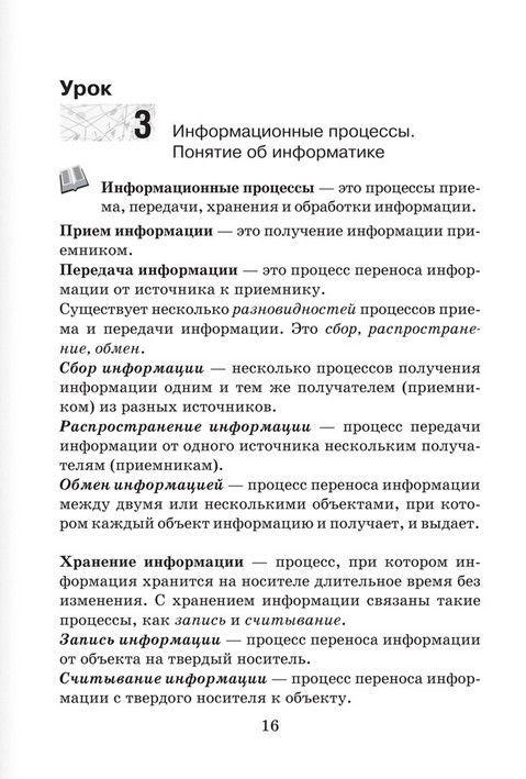 Решебник Для Рабочей Тетради По Информатике 7 Класс Овчинникова
