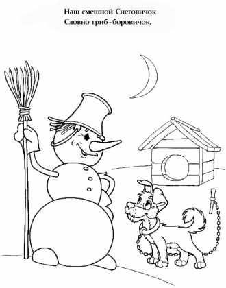 веселый снеговик и собака, распечатать картинки о зиме