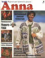 """Gallery.ru / WhiteAngel - Альбом """"Anna 1996-04"""""""