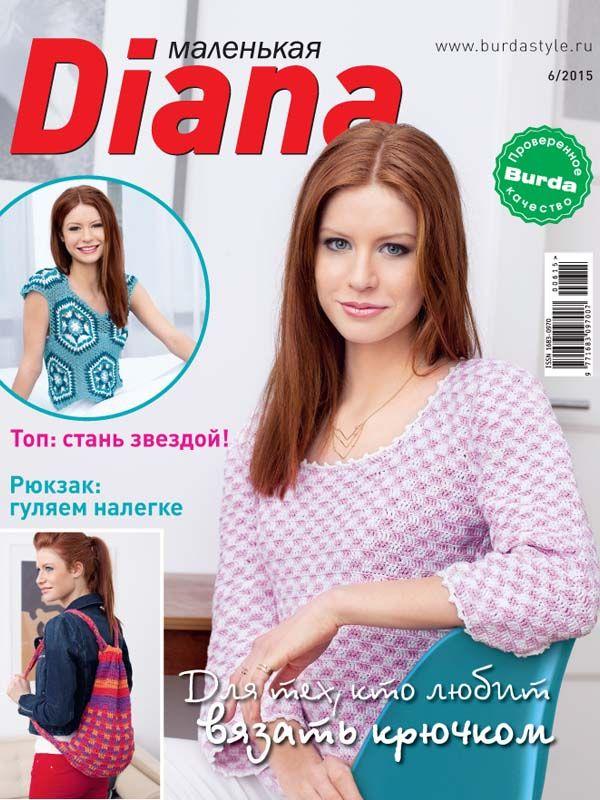 Журнал по вязанию Маленькая Diana №6/2015 на Verena.ru
