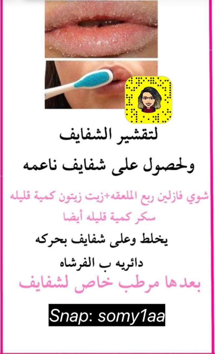 Pin By Ramya On Makeup Care تجميل العناية وصفات لجمالك Natural Skin Care Diy Beauty Makeup Tips Diy Skin Care