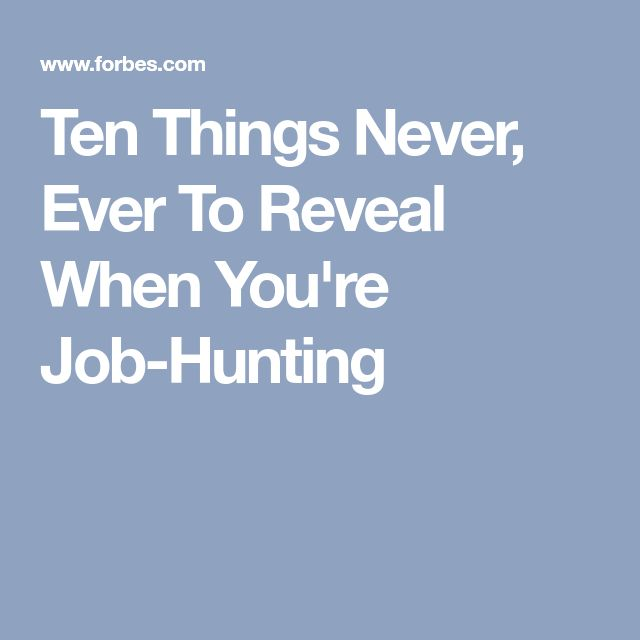 Ten Things Never, Ever To Reveal When You're Job-Hunting